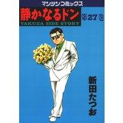 静かなるドン 27(マンサンコミックス) (実業之日本社) [電子書籍]