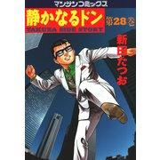 静かなるドン 28(マンサンコミックス) (実業之日本社) [電子書籍]