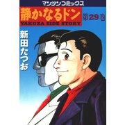静かなるドン 29(マンサンコミックス) (実業之日本社) [電子書籍]