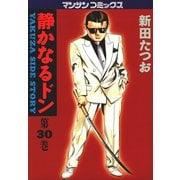 静かなるドン 30(マンサンコミックス) (実業之日本社) [電子書籍]