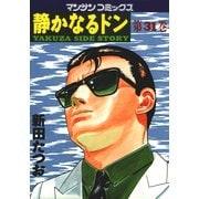 静かなるドン 31(マンサンコミックス) (実業之日本社) [電子書籍]