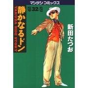 静かなるドン 32(マンサンコミックス) (実業之日本社) [電子書籍]