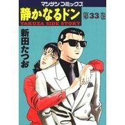 静かなるドン 33(マンサンコミックス) (実業之日本社) [電子書籍]