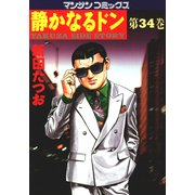 静かなるドン 34(マンサンコミックス) (実業之日本社) [電子書籍]