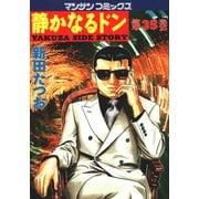 静かなるドン 35(マンサンコミックス) (実業之日本社) [電子書籍]