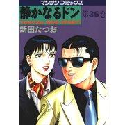 静かなるドン 36(マンサンコミックス) (実業之日本社) [電子書籍]