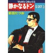 静かなるドン 37(マンサンコミックス) (実業之日本社) [電子書籍]