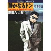 静かなるドン 38(マンサンコミックス) (実業之日本社) [電子書籍]