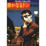 静かなるドン 39(マンサンコミックス) (実業之日本社) [電子書籍]