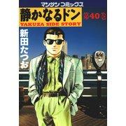 静かなるドン 40(マンサンコミックス) (実業之日本社) [電子書籍]