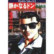静かなるドン 42(マンサンコミックス) (実業之日本社) [電子書籍]