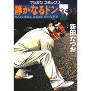 静かなるドン 43(マンサンコミックス) (実業之日本社) [電子書籍]