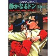静かなるドン 44(マンサンコミックス) (実業之日本社) [電子書籍]