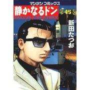 静かなるドン 45(マンサンコミックス) (実業之日本社) [電子書籍]