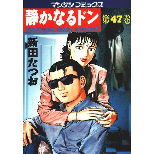 静かなるドン 47(マンサンコミックス) (実業之日本社) [電子書籍]