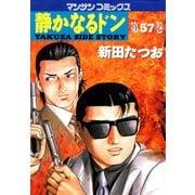 静かなるドン 57(マンサンコミックス) (実業之日本社) [電子書籍]