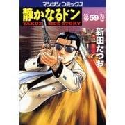 静かなるドン 59(マンサンコミックス) (実業之日本社) [電子書籍]