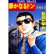 静かなるドン 61(マンサンコミックス) (実業之日本社) [電子書籍]