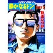 静かなるドン 67(マンサンコミックス) (実業之日本社) [電子書籍]