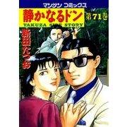 静かなるドン 71(マンサンコミックス) (実業之日本社) [電子書籍]