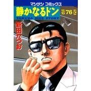 静かなるドン 76(マンサンコミックス) (実業之日本社) [電子書籍]