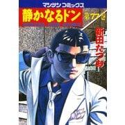 静かなるドン 77(マンサンコミックス) (実業之日本社) [電子書籍]
