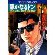 静かなるドン 78(マンサンコミックス) (実業之日本社) [電子書籍]