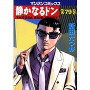 静かなるドン 79(マンサンコミックス) (実業之日本社) [電子書籍]