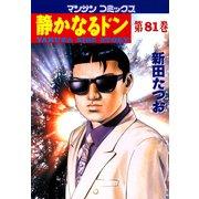 静かなるドン 81(マンサンコミックス) (実業之日本社) [電子書籍]