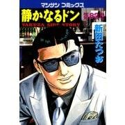 静かなるドン 82(マンサンコミックス) (実業之日本社) [電子書籍]