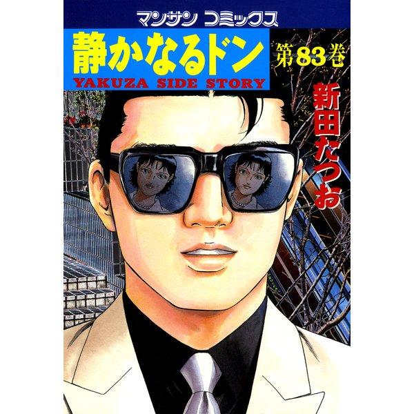 静かなるドン 83(マンサンコミックス) (実業之日本社) [電子書籍]