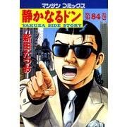 静かなるドン 84(マンサンコミックス) (実業之日本社) [電子書籍]