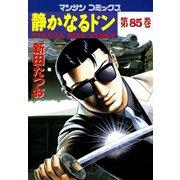 静かなるドン 85(マンサンコミックス) (実業之日本社) [電子書籍]