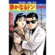 静かなるドン 86(マンサンコミックス) (実業之日本社) [電子書籍]