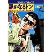 静かなるドン 87(マンサンコミックス) (実業之日本社) [電子書籍]