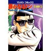 静かなるドン 88(マンサンコミックス) (実業之日本社) [電子書籍]