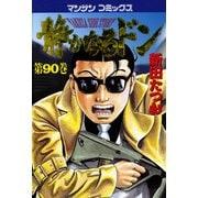 静かなるドン 90(マンサンコミックス) (実業之日本社) [電子書籍]