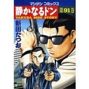 静かなるドン 91(マンサンコミックス) (実業之日本社) [電子書籍]