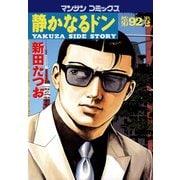 静かなるドン 92(マンサンコミックス) (実業之日本社) [電子書籍]