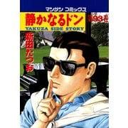 静かなるドン 93(マンサンコミックス) (実業之日本社) [電子書籍]
