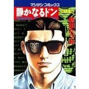 静かなるドン 94(マンサンコミックス) (実業之日本社) [電子書籍]