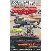 帝国海軍狙撃戦隊〈2〉(有楽出版社) [電子書籍]
