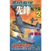 帝国海軍先鋒航空隊〈2〉(有楽出版社) [電子書籍]