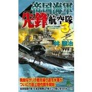 帝国海軍先鋒航空隊〈3〉(有楽出版社) [電子書籍]