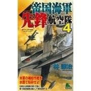 帝国海軍先鋒航空隊〈4〉(有楽出版社) [電子書籍]