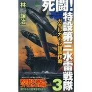 死闘!特設第三水雷戦隊〈3〉ガダルカナル強襲作戦(有楽出版社) [電子書籍]