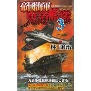 帝國海軍鬼道艦隊〈3〉(有楽出版社) [電子書籍]