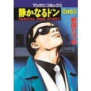 静かなるドン 95(マンサンコミックス) (実業之日本社) [電子書籍]