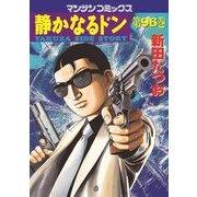 静かなるドン 96(マンサンコミックス) (実業之日本社) [電子書籍]