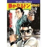 静かなるドン 98(マンサンコミックス) (実業之日本社) [電子書籍]